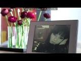 «фото» под музыку Лара Фабиан - ♥Je team ♥(русская версия). Picrolla